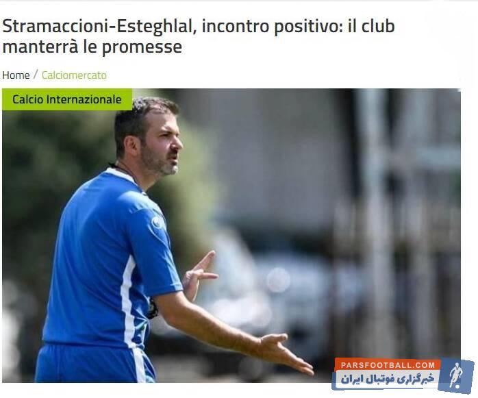 خبرنگار اسکای اسپورت ادعا کرد استراماچونی سرمربی ایتالیایی استقلال در این تیم ماندنی است به شرطی که وعدههای مدیران این باشگاه اجرا شود.