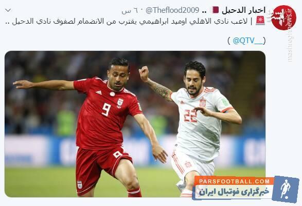 امید ابراهیمی هافبک تیم ملی کشورمان هفته گذشته قراردادش را با الاهلی فسخ کرده امید ابراهیمی به دنبال رفتن به تیم جدیدی است.