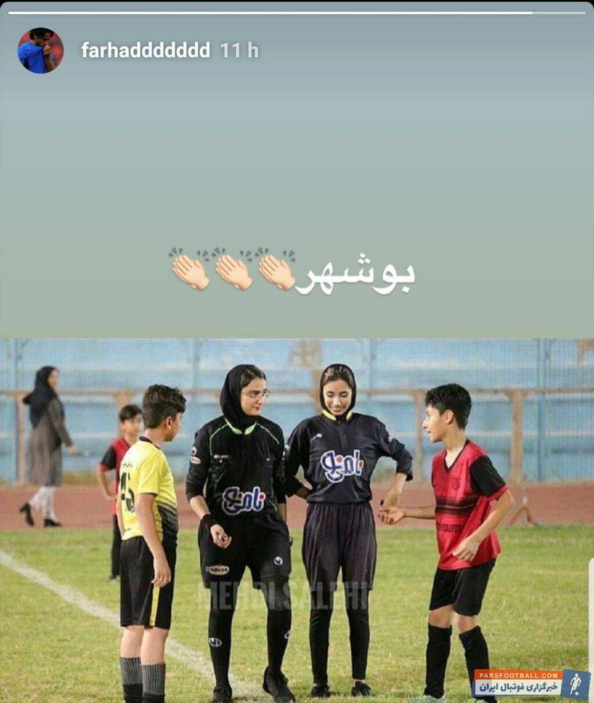 فرهاد مجیدی نسبت به قضاوت بانوان در بازی پسران در فضای مجازی واکنش نشان داد فرهاد مجیدی آنها را به این خاطر تحسین کرد.