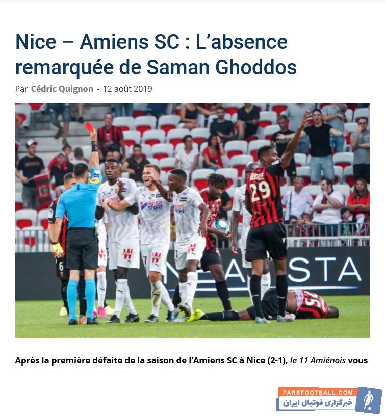 یک رسانه فرانسوی با اشاره به رفت و برگشت سامان قدوس به کشور انگلیس از عملکرد سامان قدوس در دیدار آخر این تیم مقابل نیس انتقاد کرد.