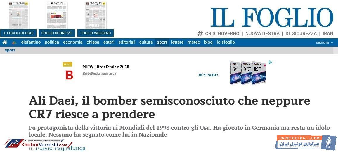 یک نشریه ایتالیایی ضمن تمجید از علی دایی او را به بمبافکنی تشبیه کرد که حتی فوقستاره تیم ملی پرتغال هم به گردش نرسیده است.