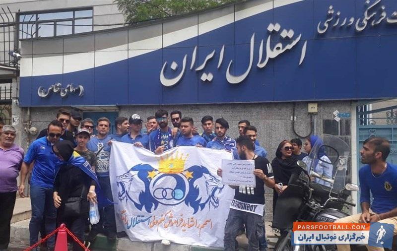 هواداران استقلال امروز مقابل ساختمان این باشگاه تجمع کردند و شعارهایی علیه مدیریت باشگاه سر دادند.این برای چندمین بار است که هواداران استقلال جمع میکنند.