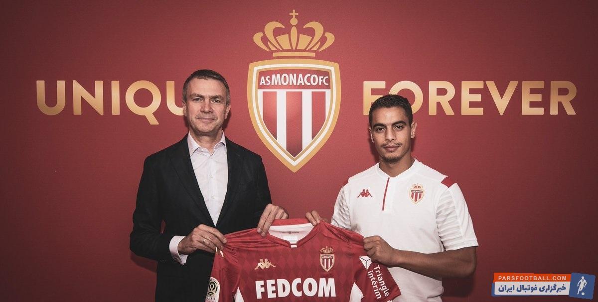 ویسام بن یدر به کشورش برگشت تا با موناکو قرارداد ببندد ویسام بن یدر مهاجم ۲۹ ساله سویا که با درخشش در لالیگا به تیم ملی فرانسه هم دعوت شد به موناکو پیوست.