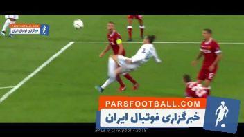 فوتبال ؛ برترین گل های آکروباتیک در تاریخ فوتبال جهان ؛ خبرگزاری پارس فوتبال