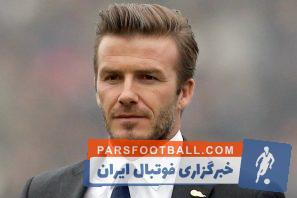 بکام ؛ کلیپ جالب از عادت دیوید بکام برای تمیز کردن بشقابش ؛ خبرگزاری پارس فوتبال