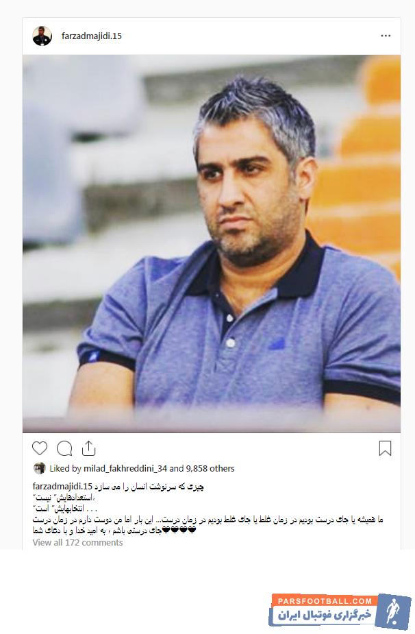 فرزاد مجیدی