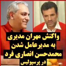 پرسپولیس ؛ طنز از واکنش مهران مدیری به حضور انصاری فرد در پست مدیر عاملی پرسپولیس