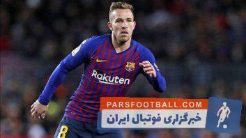 ملو ؛ برترین گل ها و مهارت های آرتور ملو ستاره باشگاه بارسلونا ؛ خبرگزاری پارس فوتبال