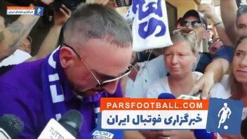 ریبری ؛ استقبال گسترده طرفداران باشگاه فیورنتینا از فرانک ریبری ؛ خبرگزاری پارس فوتبال