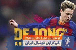 بررسی عملکرد دی یونگ در بازی های پیش فصل بارسلونا
