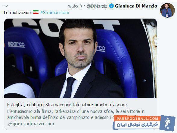 خبرنگار مطرح ایتالیایی از تصمیم استراماچونی برای ماندن یا رفتن از استقلال در دو روز آینده خبر داد استراماچونی ۴۸ ساعت وقت گرفته تا تصمیم خود را اعلام کند.