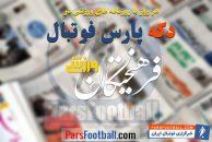 روزنامه ؛ مرور عناوین مهم روزنامه فرهیختگان ورزشی سه شنبه 26 شهریور