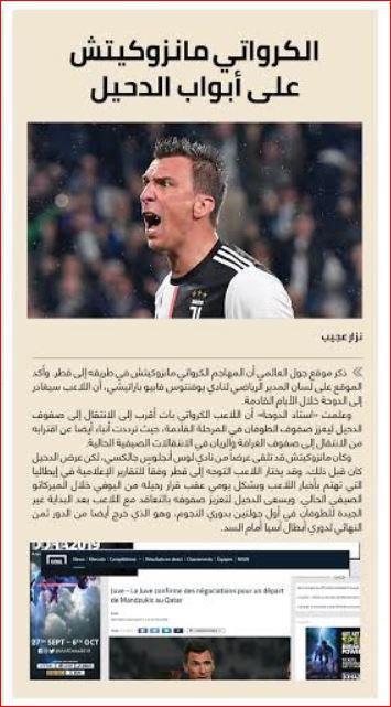 باشگاه سرشناس و متمول دوحه یک بار دیگر گوی سبقت از تمامی رقبا برای شکار مانژوکیچ یکی دیگر از ستاره های یوونتوس ایتالیا را ربود.