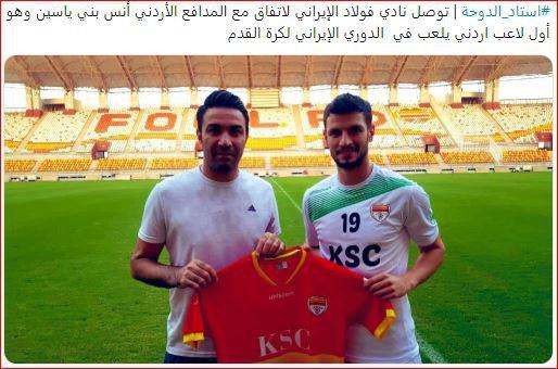 فولادی ها چند روز پیش با امضای قراردادی یکساله انس بنی یاسین مدافع تیم ملی اردن را به خدمت گرفته و دیروز به صورت رسمی از این خرید رونمایی کردند.
