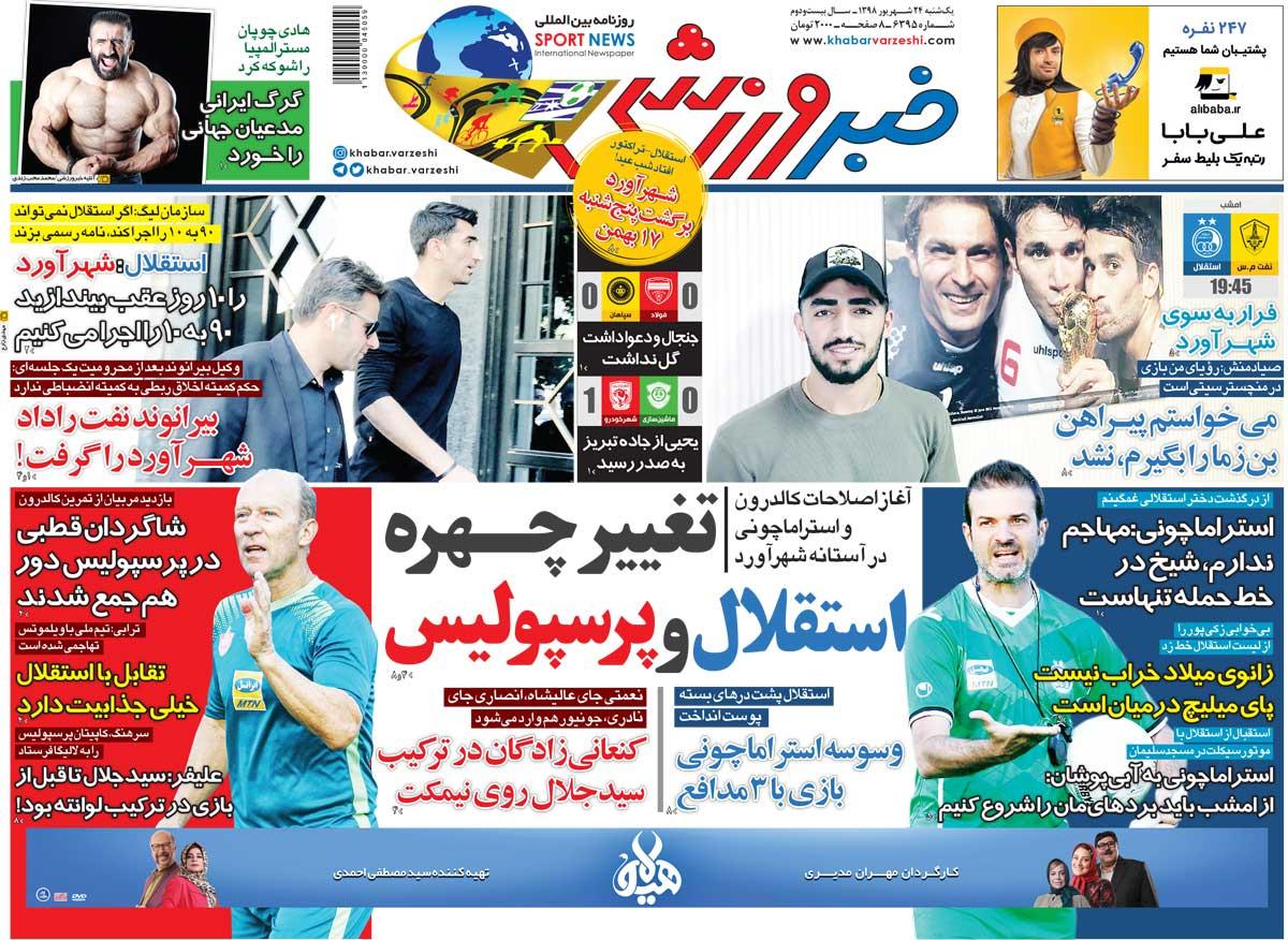 روزنامه ؛ مرور عناوین مهم روزنامه خبر ورزشی یکشنبه 24 شهریور