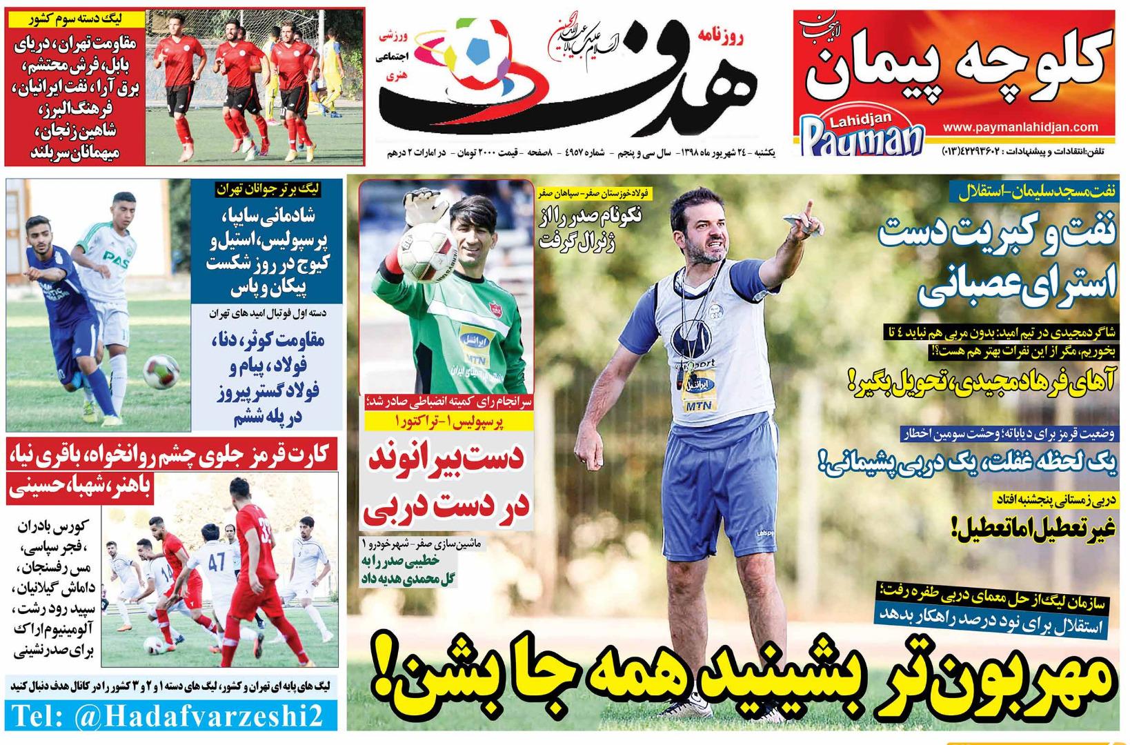 روزنامه ؛ مرور عناوین مهم روزنامه هدف ورزشی یکشنبه 24 شهریور