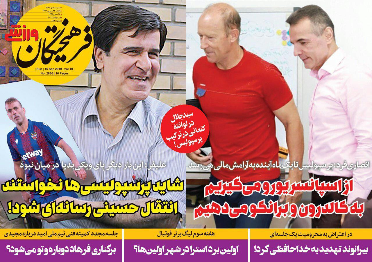 روزنامه ؛ مرور عناوین مهم روزنامه فرهیختگان ورزشی یکشنبه  24 شهریور