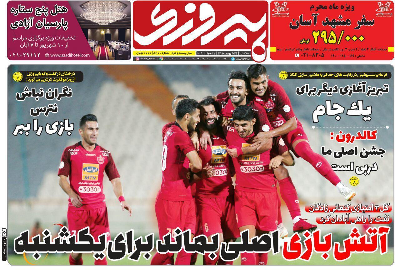 مرور عناوین مهم روزنامه پیروزی سه شنبه 26 شهریور