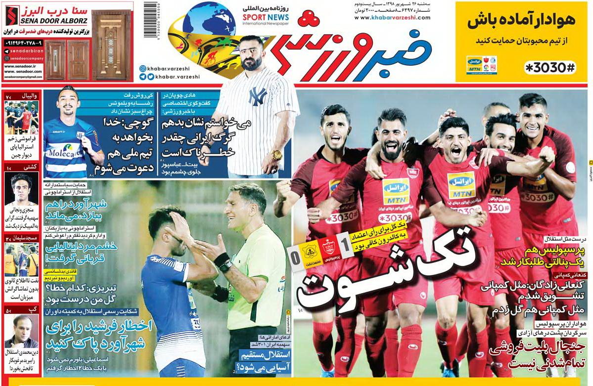 روزنامه ؛ مرور عناوین مهم روزنامه خبر ورزشی سه شنبه 26 شهریور