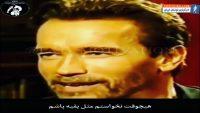 آرنولد ؛ راز موفقیت و پیشرفت آرنولد هنرپیشه معروف آمریکایی ؛ خبرگزاری پارس فوتبال