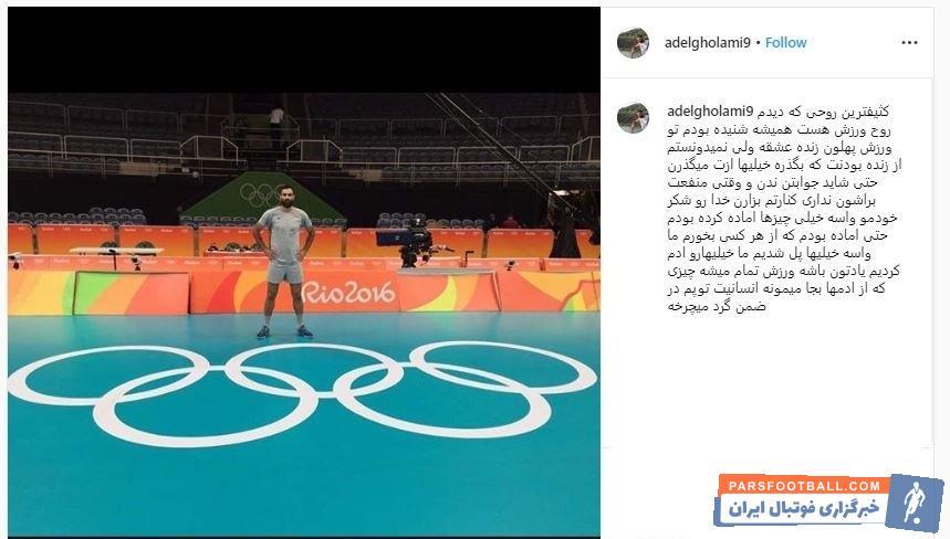 عادل غلامی سرعتی زن والیبال ایران که این روزها از تیم ملی دور است عادل غلامی سرعتیزن سابق تیم ملی گلایههایی را در اینستاگرامش منتشر کرد.