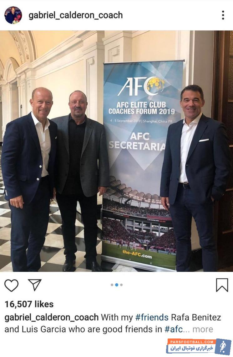 گابریل کالدرون در حاشیه همایش مربیان برتر باشگاهی آسیا با رافائل بنیتس، سرمربی سرشناس اسپانیایی دیدار و تصویرش را در صفحه شخصیاش منتشر کرد.