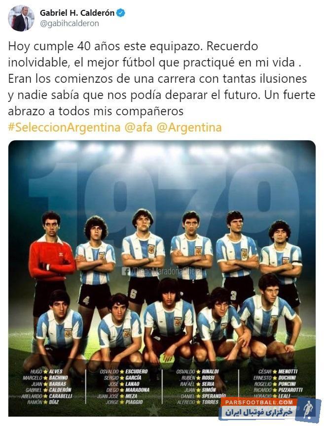در دوران طلایی دهه ۱۹۸۰ تیم ملی آرژانتین، گابریل کالدرون سرمربی فعلی پرسپولیس نقش پررنگی داشت کالدرون در مرکز خط میانی آلبیسلسته بازی میکرد.