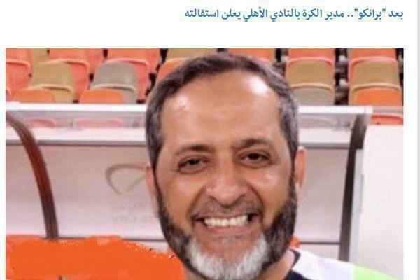 برکناری برانکو بعد از گذشت سه هفته از لیگ عربستان بدون تبعات نبود ماجد الطویرقی مدیر فوتبال باشگاه الاهلی بعد از برکناری برانکو از سمتش استعفا کرد.