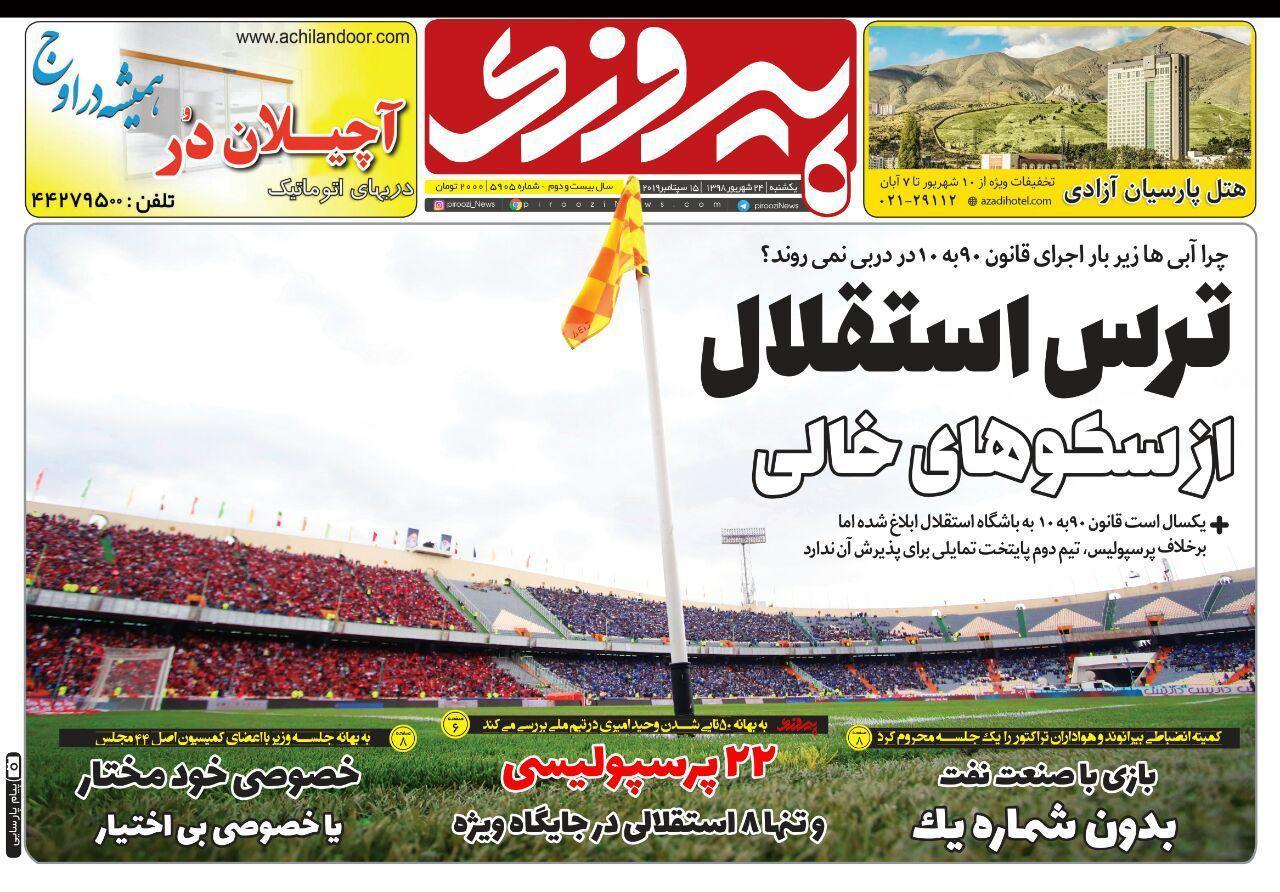 مرور عناوین مهم روزنامه پیروزی یکشنبه 24 شهریور