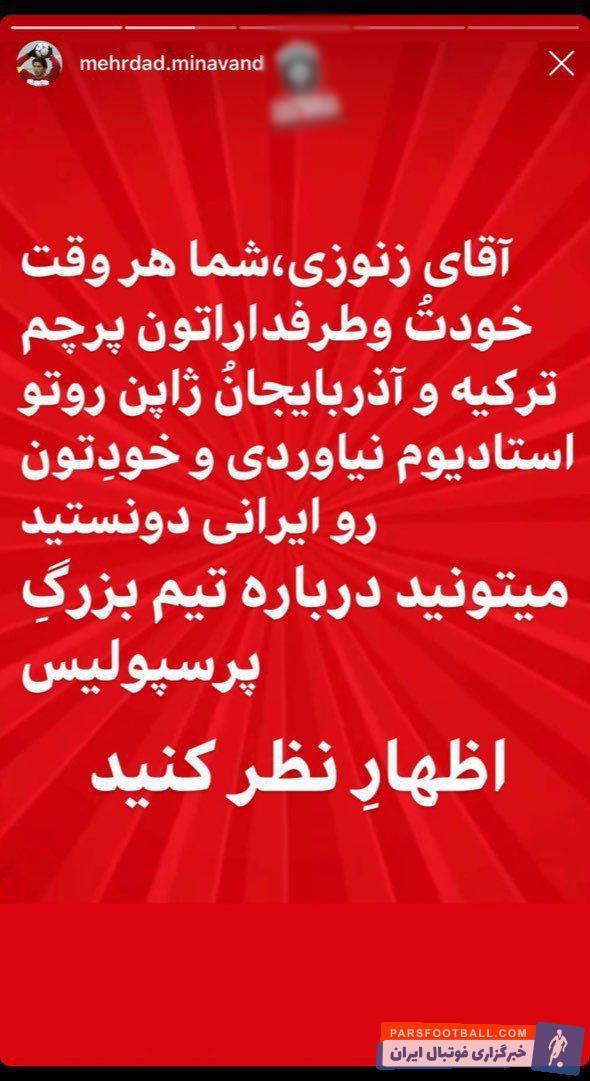 میناوند ؛ انتقادات تند مهرداد میناوند به محمدرضا زنوزی مدیر عامل تراکتور