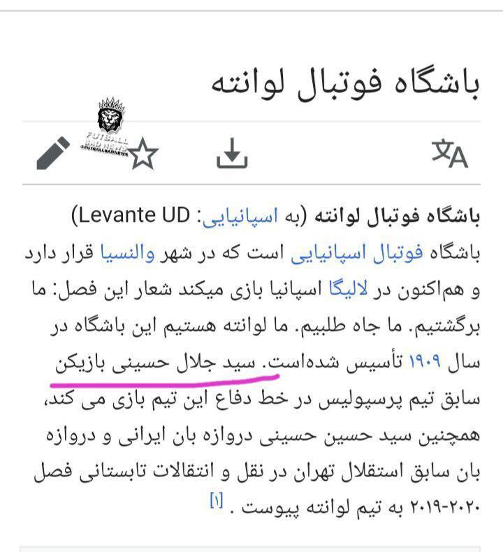 علیفر ؛ سوتی علیفر از اعلام نام سید جلال حسینی در ترکیب تیم لوانته