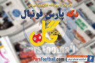 روزنامه ؛ مرور عناوین مهم روزنامه گل یکشنبه 24 شهریور ؛ خبرگزاری پارس فوتبال