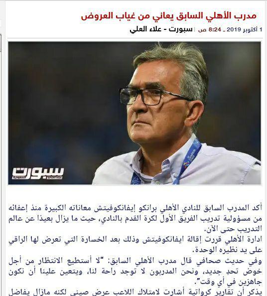 برانکو ایوانکوویچ سرمربی تیم الاهلی عربستان که پس از باخت برابر الوحده از سمتش اخراج شد در آستانه بازگشت به فوتبال قرار دارد.