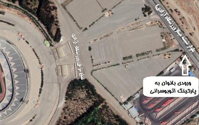 بانوان گرامی جهت حضور در ورزشگاه آزادی می بایست از طریق پارکینگ اتوبوس رانی جنب درب شرقی استادیوم آزادی در این مجموعه حضور یابند.