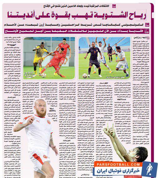روزنامه قطری الرایه در ادعایی عجیب عنوان کرد که کریم انصاری فرد از تیم السیلیه قطر کنار گذاشته میشود تا مهاجم خارجی دیگری توسط این باشگاه خریداری شود.