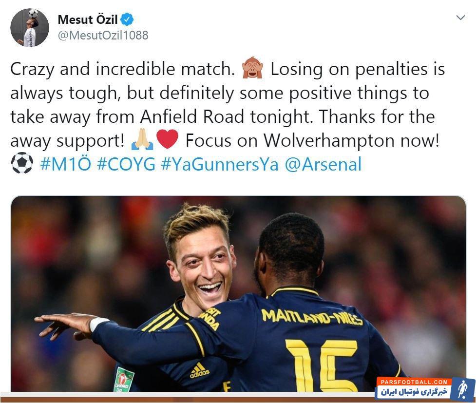 مسوت اوزیل بعد از درخشش در دیدار دیشب آرسنال و لیورپول با ارسال پیامی خطاب به هواداران آرسنال از عملکرد تیمش تمجید کرده و سعی کرد روی نکات مثبت تکیه کند.