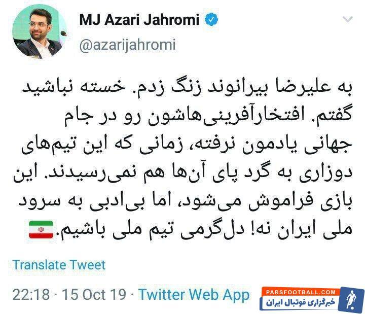 آذریجهرمی بلافاصله پس از این بازی با دروازهبان ایران حرف زده است. آذری جهرمی وزیر ارتباطات خبر از تماس تلفنی با علیرضا بیرانوند پس از بازی با بحرین داد.