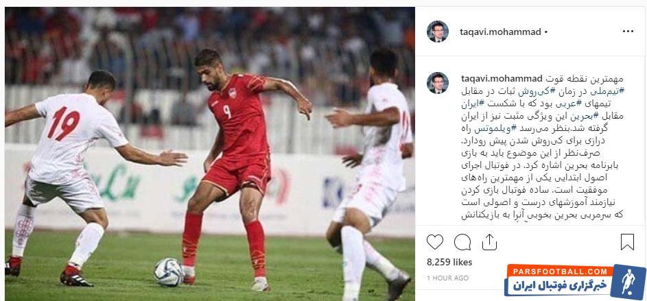 محمد تقوی ملیپوش پیشین فوتبال کشورمان است محمد تقوی پس از باخت برابر بحرین از شیوه هدایت یوزها به دست مربی بلژیکی انتقاد کرد.