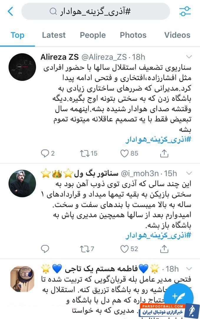 طی چند روز گذشته هشتگ « سعید آذری گزینه هوادار» در توئیتر بین هواداران استقلال فراگیر شده تا این خواسته از وزیر ورزش بازتاب ویژه ای پیدا کند.