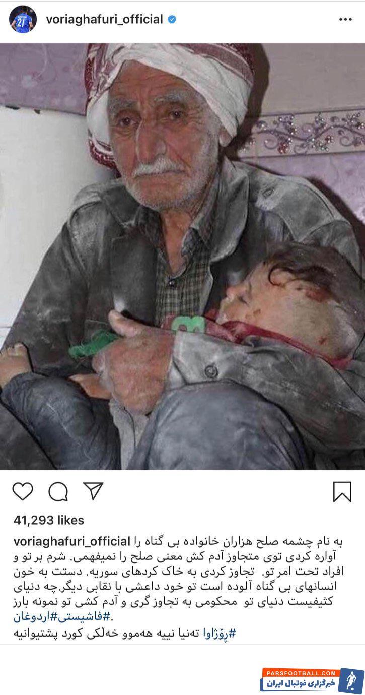 وریا غفوری کاپیتان استقلال با انتشار پستی در اینستاگرام خود از کردهای سوریه در مقابل حملات ارتش ترکیه حمایت کرد.
