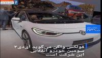 رونمایی از خودرو های جدید کمپانی های ماشین سازی در نمایشگاه خودرو فرانکفورت