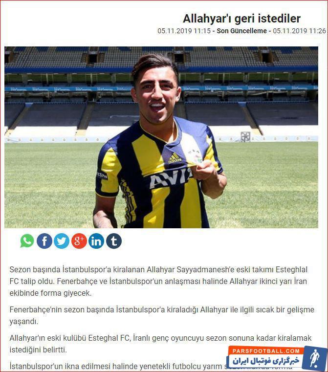 صیادمنش ستاره جوان فوتبال ایران تنها نیم فصل بعد از امضای قرارداد با فنرباغچه در آستانه بازگشت به فوتبال ایران و بازی برای استقلال قرار گرفته است.