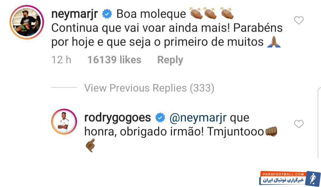 نیمار ، ستاره برزیلی پاری سن ژرمن، در پیامی انگیزشی به رودریگو بابت هت تریک کردن اش در بازی دیشب مقابل گالاتاسرای تبریک گفت.