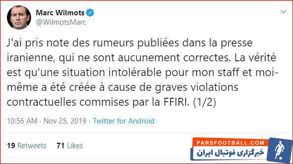 در روزهایی که خبر پایان همکاری فدراسیون فوتبال و مارک ویلموتس به گوش می رسید این مربی بلژیکی با انتشار دو توییت به این ماجرا رنگ واقعیت بخشید.