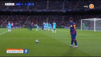 خلاصه بازی بارسلونا 0-0 اسلاویاپراگ لیگ قهرمانان اروپا 2019/2020