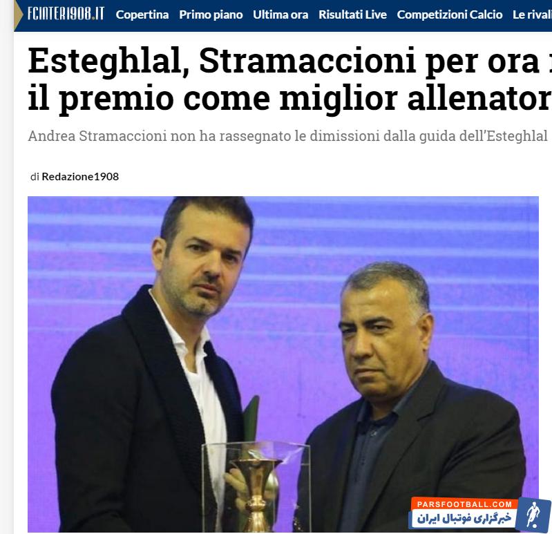 استراماچونی ؛ اشتباه عجیب رسانه ایتالیایی از معرفی استراماچونی به عنوان مربی برتر ماه