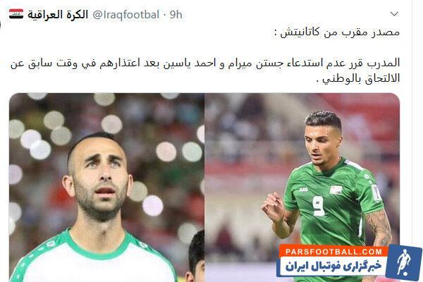 غیبت جستن میرام و احمد یاسین دو لژیونر فوتبال عراق برابر ایران