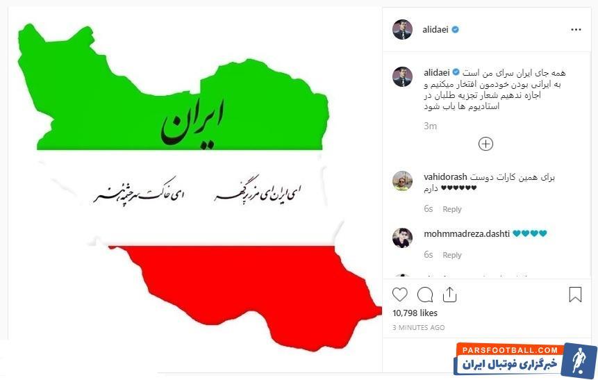 علی دایی با انتشار پستی در اینستاگرامش، به شعارهای تجزیهطلبانه برخی تماشاگران فوتبال واکنش نشان داد علی دایی نوشت:همه جای ایران سرای من است.