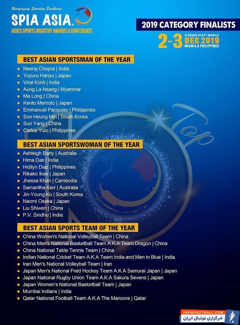 تیم ملی والیبال موفق شد در سال جاری قهرمانی آسیا را بار دیگر کسب کند نامزد رقیب اصلی تیم ملی والیبال  در کسب این جایزه تیم ملی فوتبال قطر است.