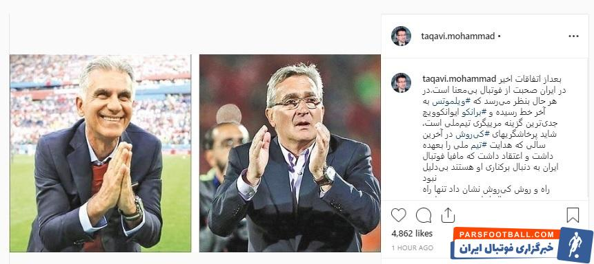 محمد تقوی بازیکن پیشین تیم ملی فوتبال کشورمان معتقد است؛ کیروش بعنوان یک مربی تاکتیکی و استراتژیست، قابل مقایسه با ویلموتس نیست.